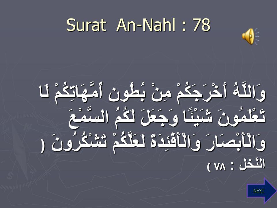 Surat An-Nahl : 78
