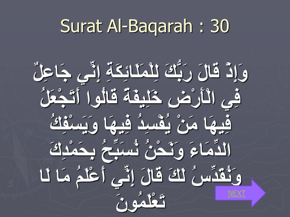 Surat Al-Baqarah : 30