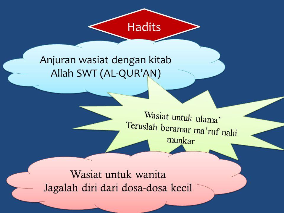 Hadits Anjuran wasiat dengan kitab Allah SWT (AL-QUR'AN)