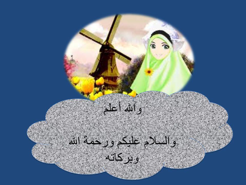 والسلام عليكم ورحمة الله وبركاته