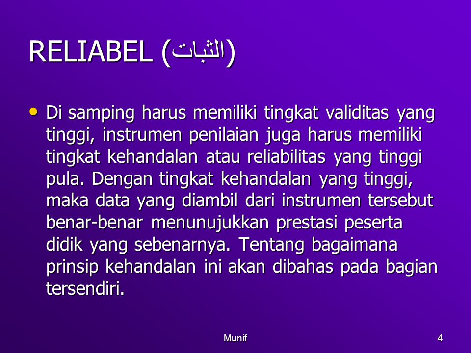 RELIABEL (الثبات)