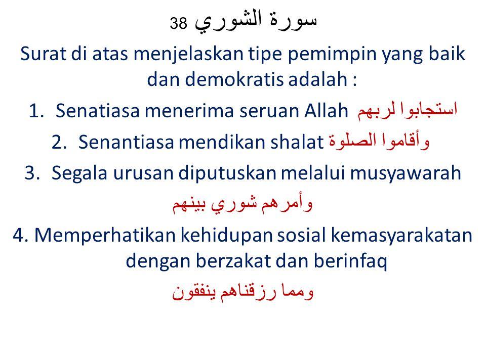 سورة الشوري 38 Surat di atas menjelaskan tipe pemimpin yang baik dan demokratis adalah : Senatiasa menerima seruan Allah استجابوا لربهم.