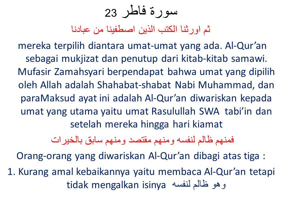 سورة فاطر 23 ثم اورثنا الكتب الذين اصطفينا من عبادنا