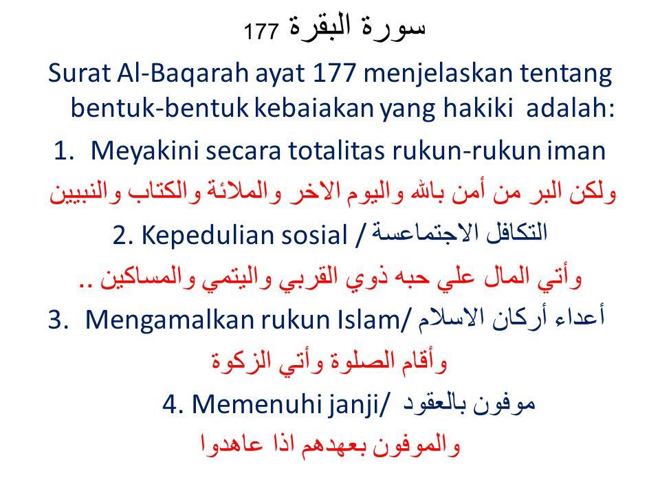 سورة البقرة 177 Surat Al-Baqarah ayat 177 menjelaskan tentang bentuk-bentuk kebaiakan yang hakiki adalah: