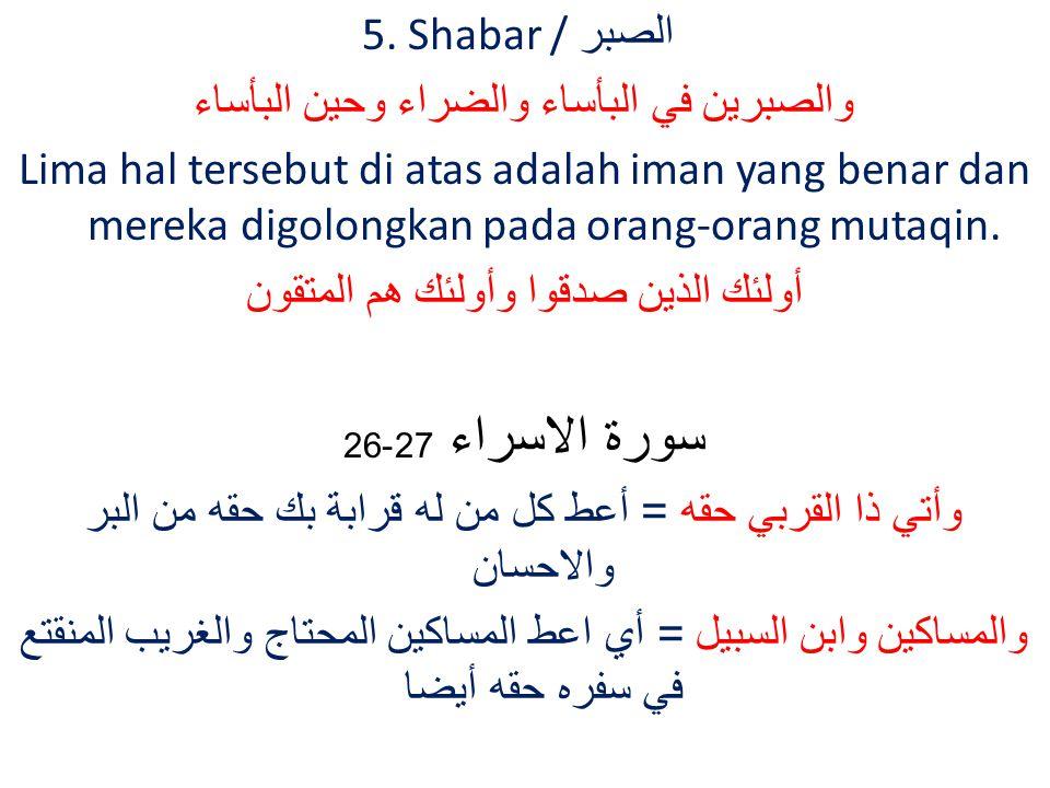 سورة الاسراء 27-26 5. Shabar / الصبر