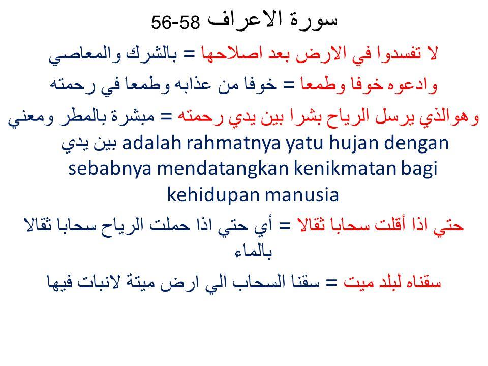 سورة الاعراف 58-56 لا تفسدوا في الارض بعد اصلاحها = بالشرك والمعاصي
