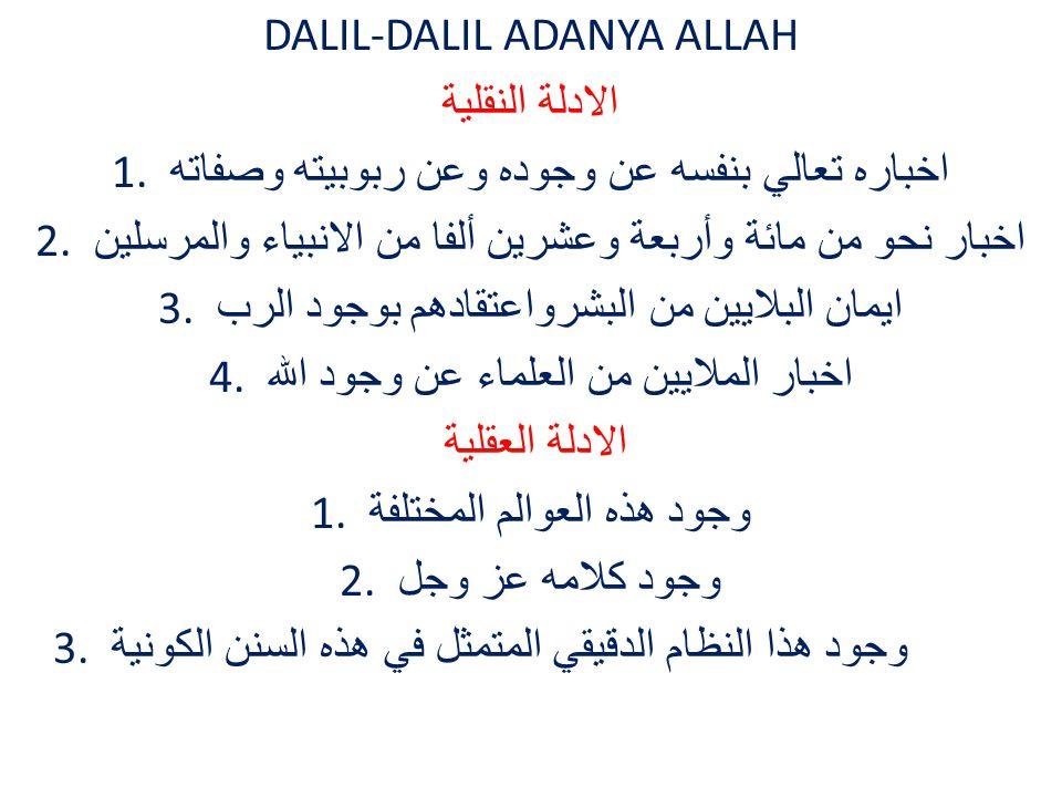 DALIL-DALIL ADANYA ALLAH الادلة النقلية