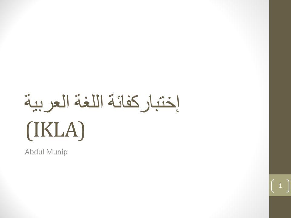 إختباركفائة اللغة العربية (IKLA)