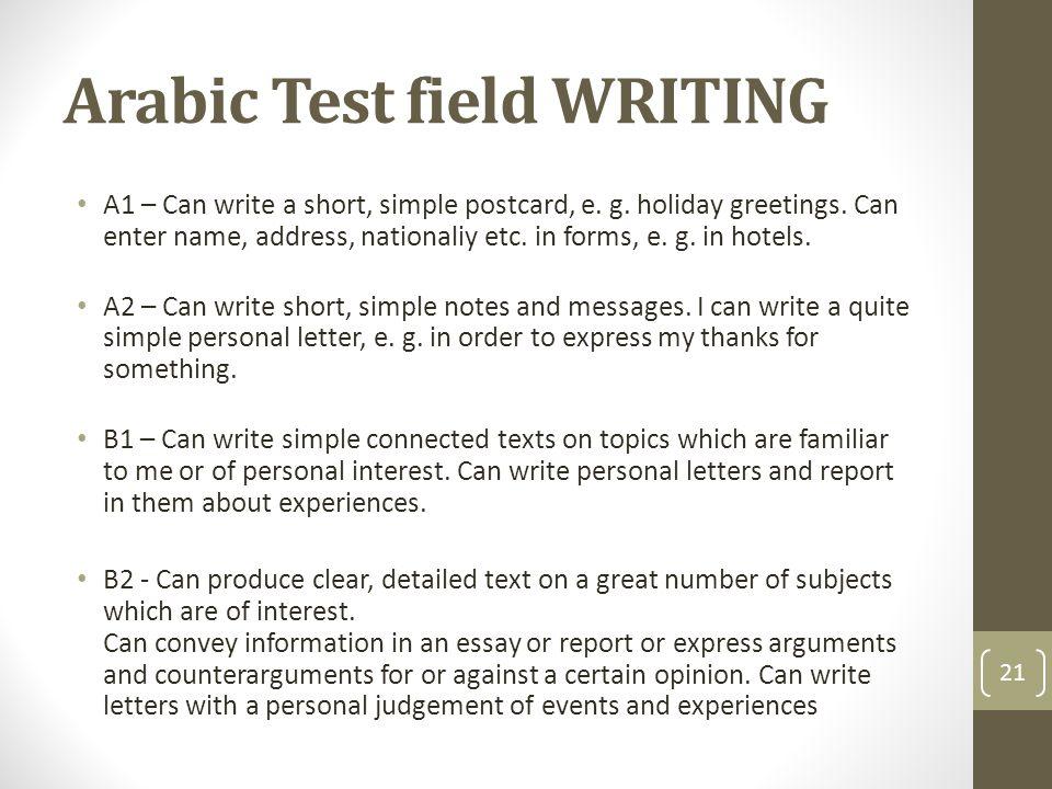 Arabic Test field WRITING