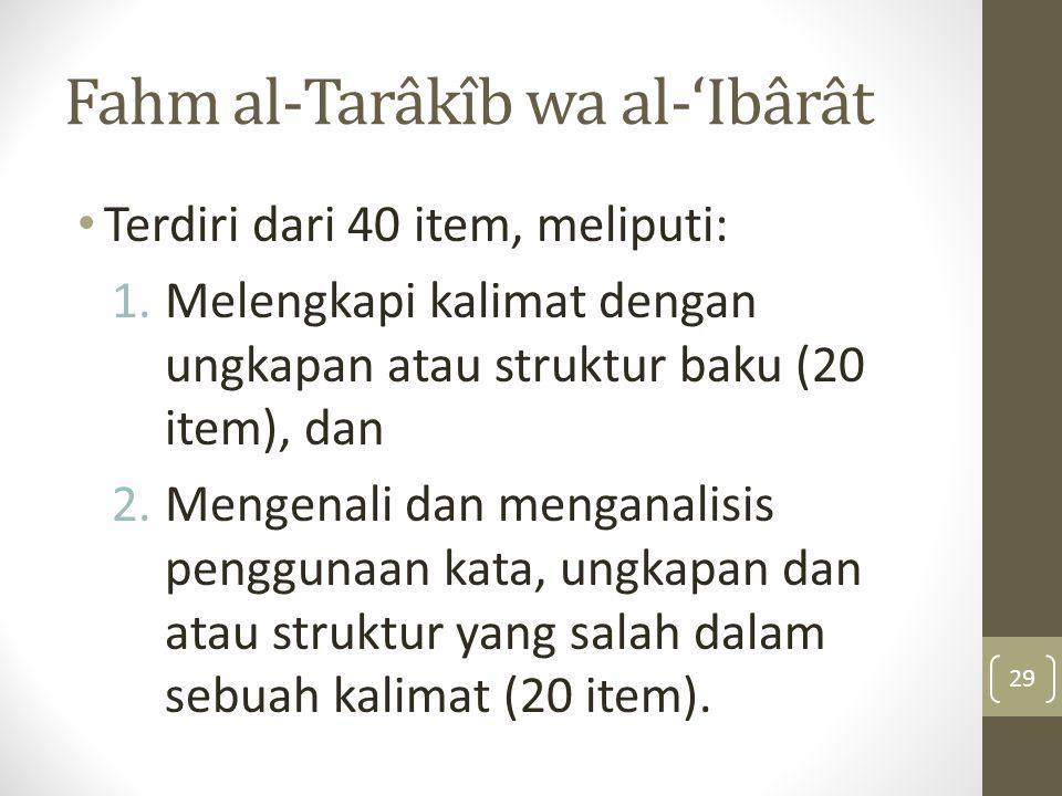 Fahm al-Tarâkîb wa al-'Ibârât