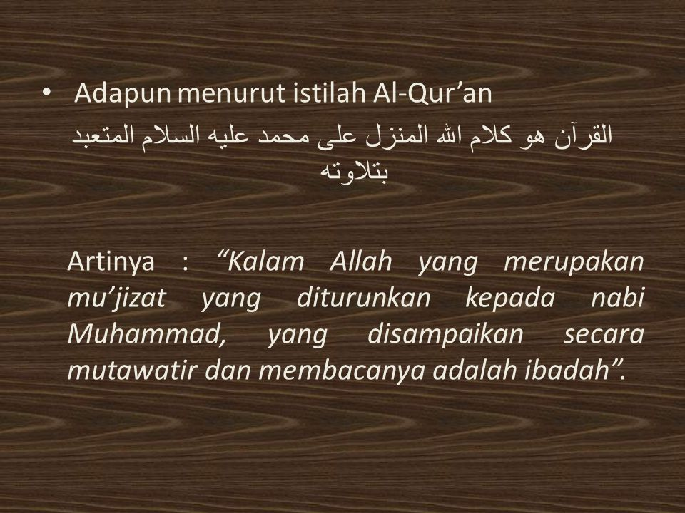 القرآن هو كلام الله المنزل على محمد عليه السلام المتعبد بتلاوته