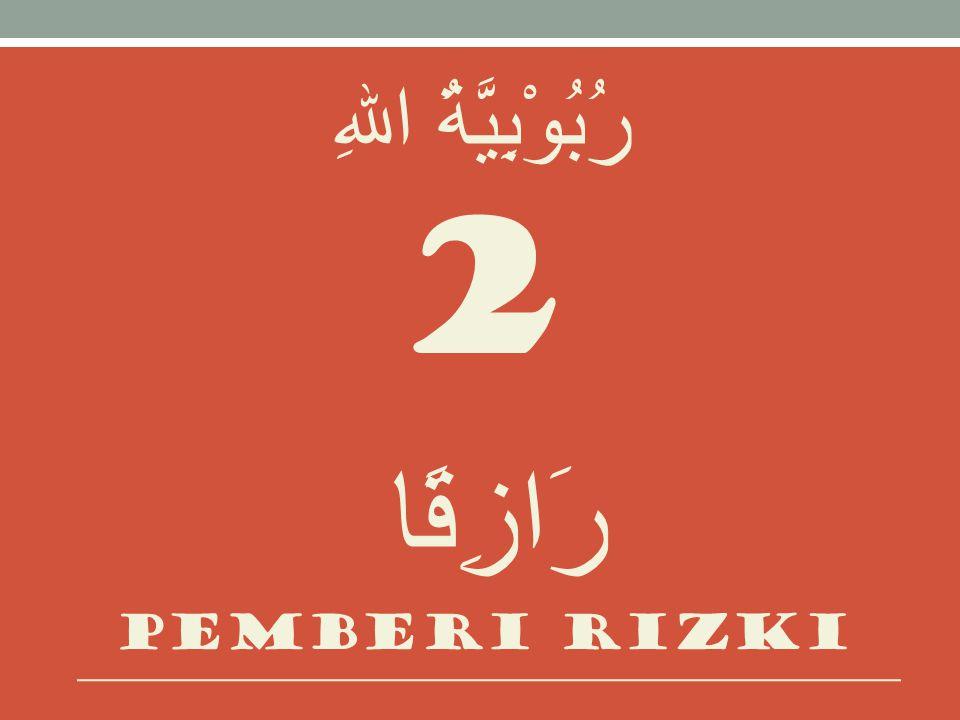 رُبُوْبِيَّةُ اللهِ 2 رَازِقًا Pemberi Rizki