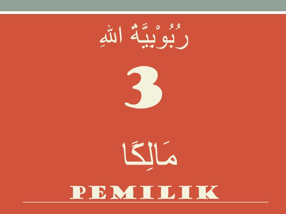 رُبُوْبِيَّةُ اللهِ 3 مَالِكًا pemilik