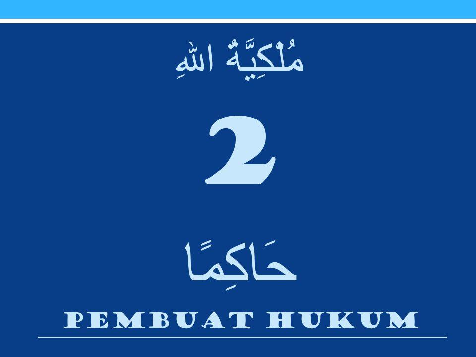 مُلْكِيَّةُ اللهِ 2 حَاكِمًا Pembuat hukum