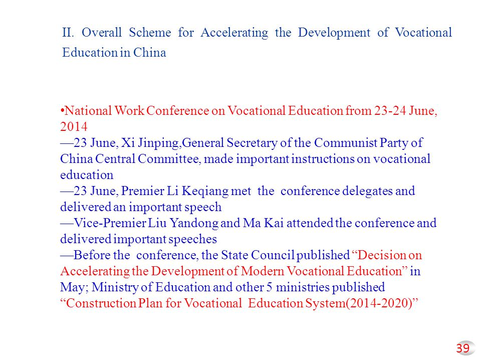 II. Overall Scheme for Accelerating the Development of Vocational Education in China