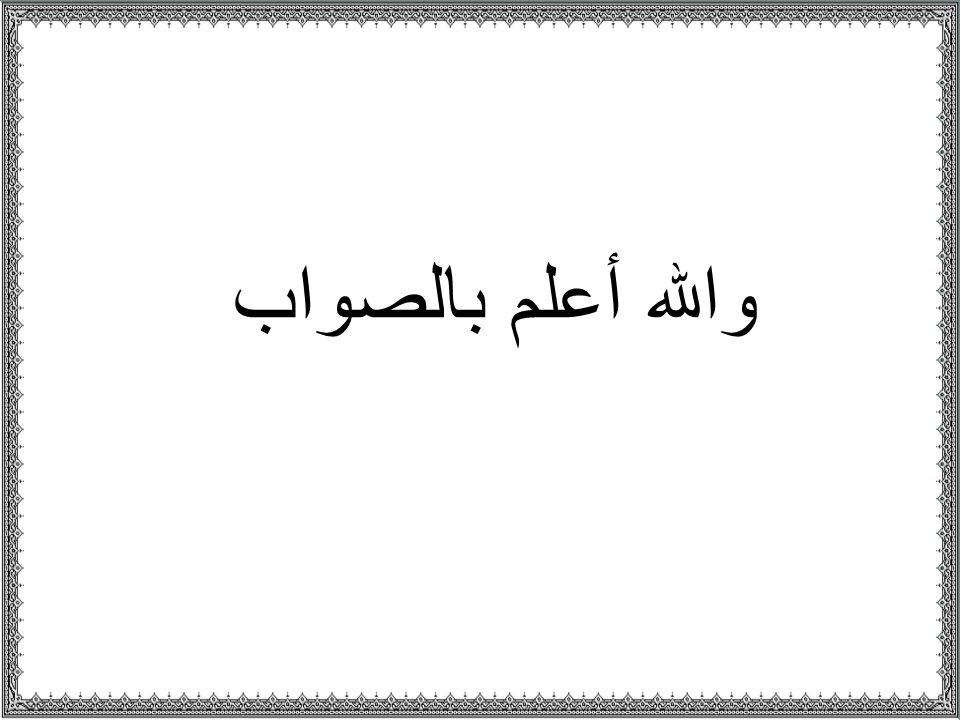 والله أعلم بالصواب