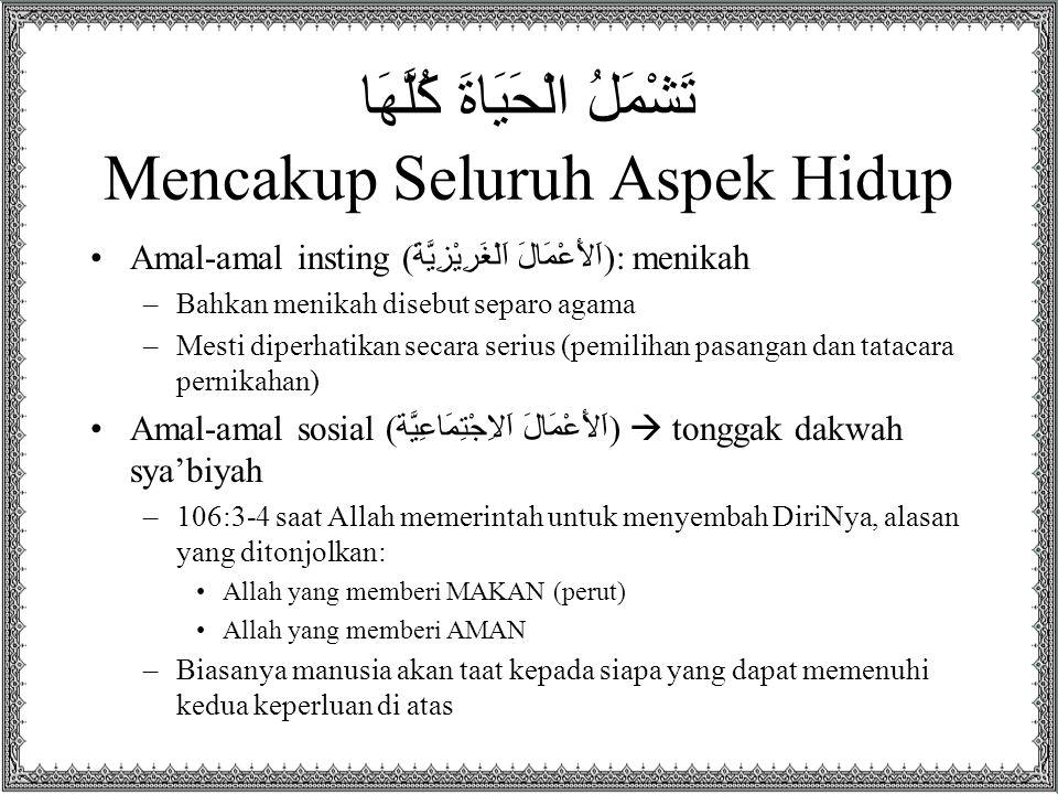 تَشْمَلُ الْحَيَاةَ كُلَّهَا Mencakup Seluruh Aspek Hidup
