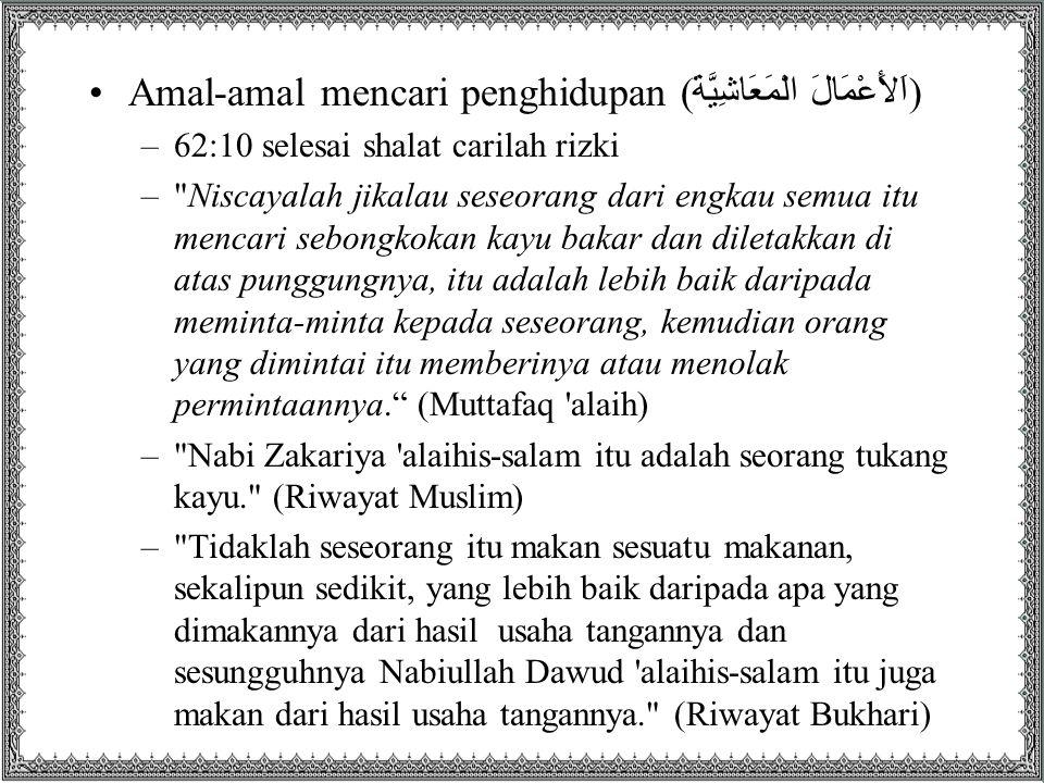 Amal-amal mencari penghidupan (اَلأَعْمَالَ الْمَعَاشِيَّةَ)