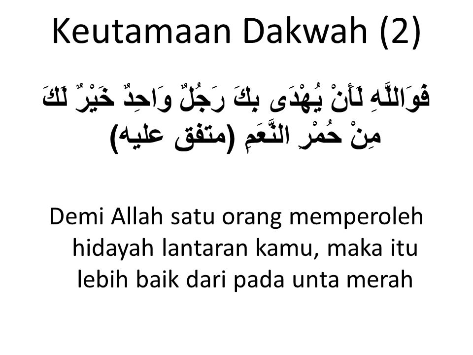 Keutamaan Dakwah (2) فَوَاللَّهِ لَأَنْ يُهْدَى بِكَ رَجُلٌ وَاحِدٌ خَيْرٌ لَكَ مِنْ حُمْرِ النَّعَمِ (متفق عليه)