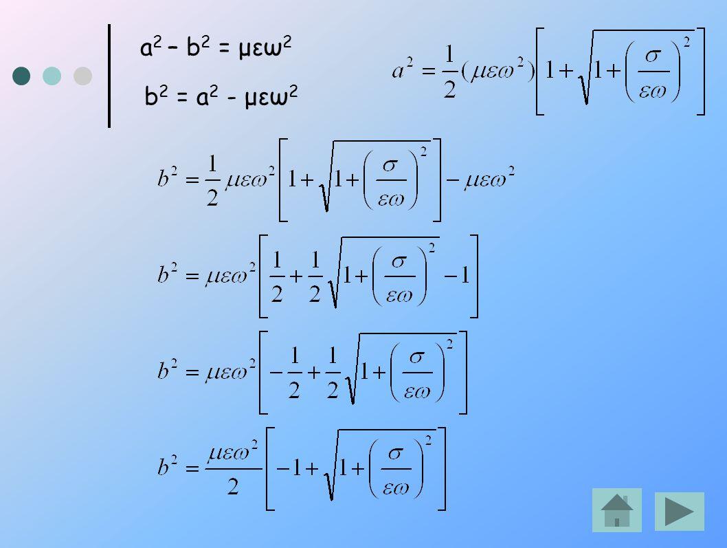 a2 – b2 = μεω2 b2 = a2 - μεω2