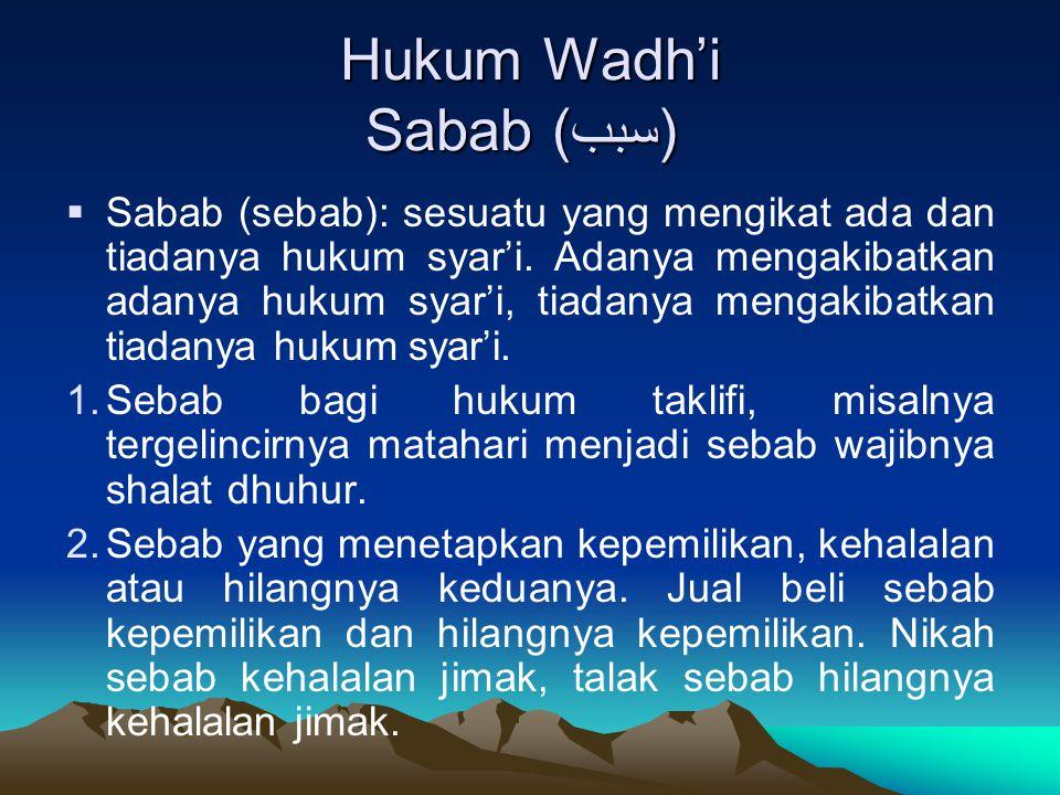 Hukum Wadh'i Sabab ( (سبب