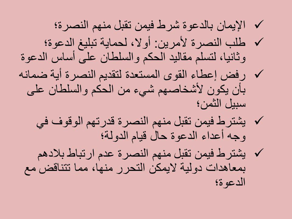 الإيمان بالدعوة شرط فيمن تقبل منهم النصرة؛