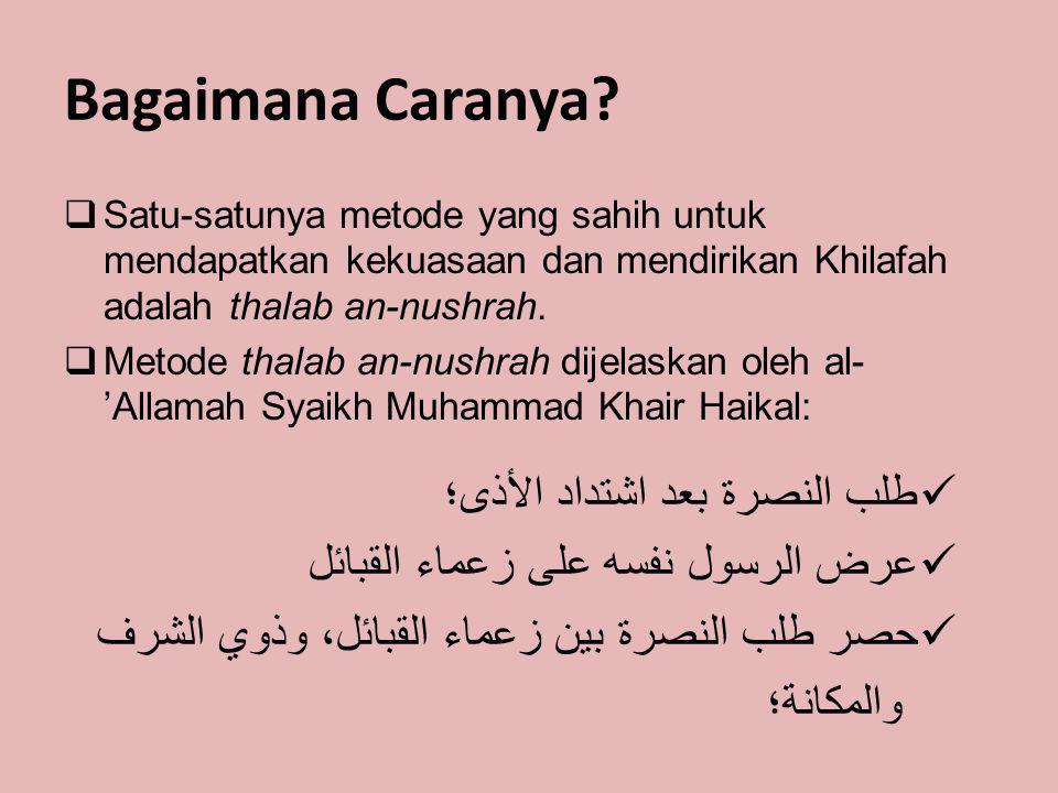 Bagaimana Caranya طلب النصرة بعد اشتداد الأذى؛