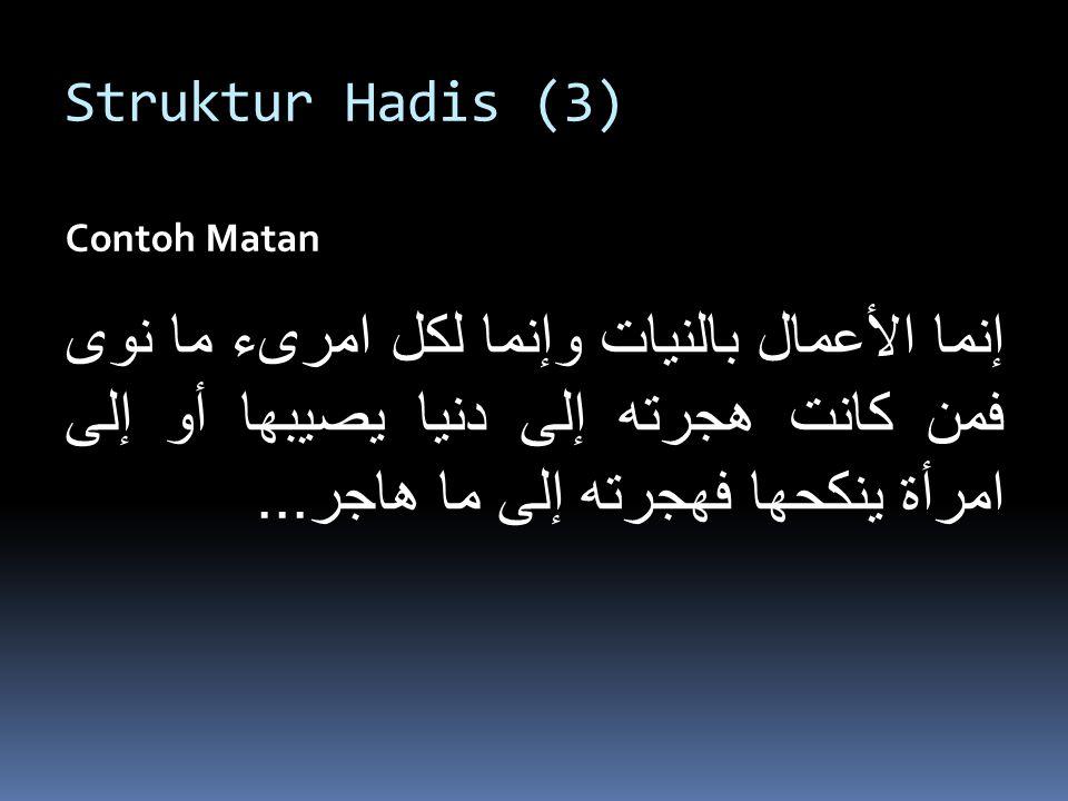 Struktur Hadis (3) Contoh Matan.