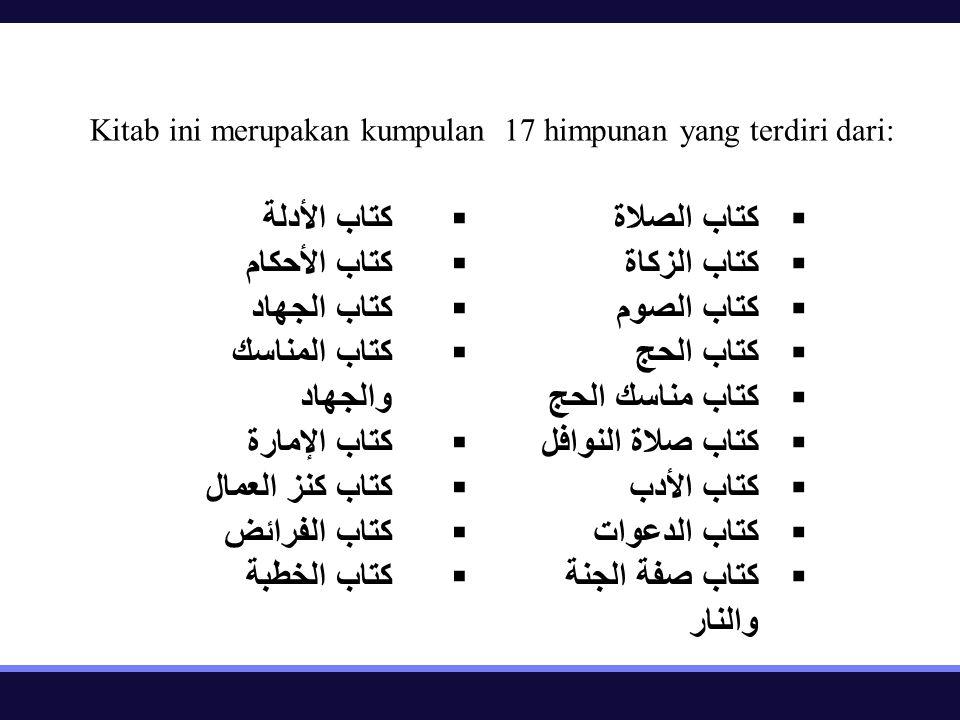 كتاب الأدلة كتاب الأحكام كتاب الجهاد كتاب المناسك والجهاد كتاب الإمارة