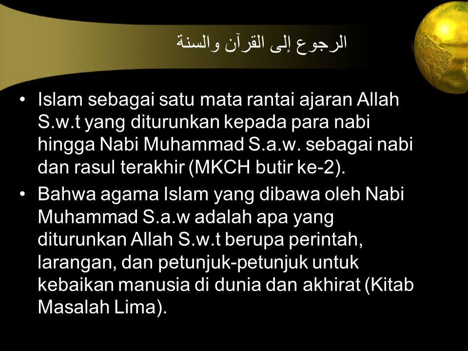 الرجوع إلى القرآن والسنة