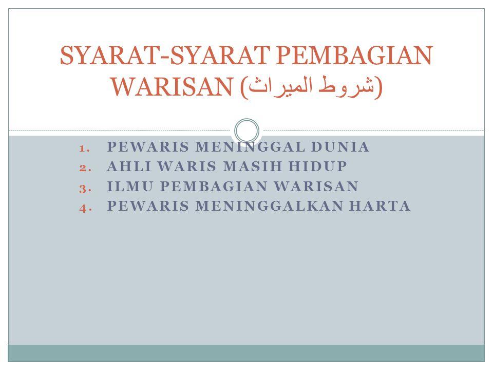 SYARAT-SYARAT PEMBAGIAN WARISAN (شروط الميراث)
