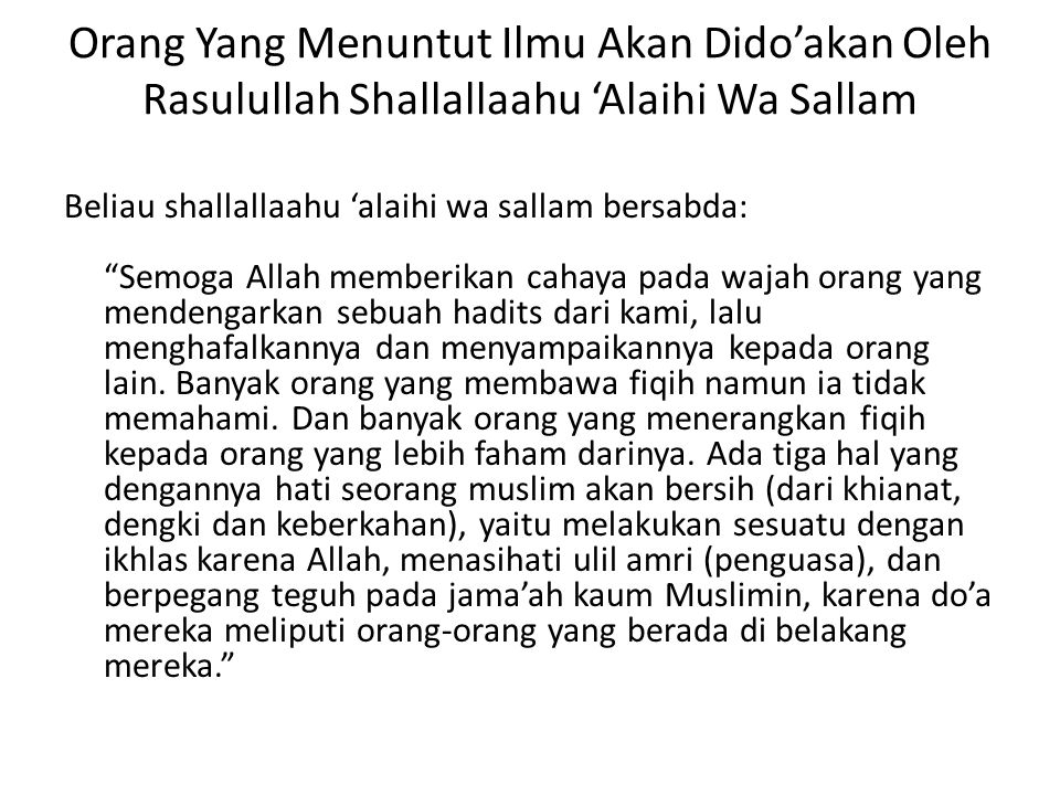 Orang Yang Menuntut Ilmu Akan Dido'akan Oleh Rasulullah Shallallaahu 'Alaihi Wa Sallam