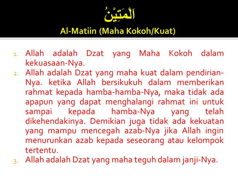 اَلْمَتِيْنُ Al-Matiin (Maha Kokoh/Kuat)