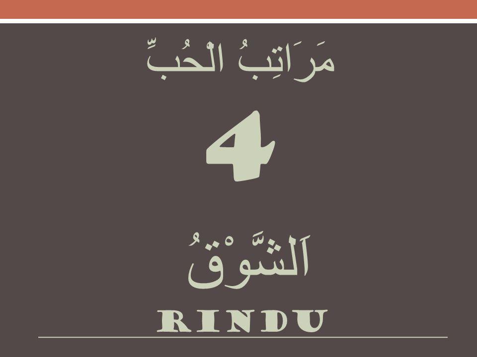 مَرَاتِبُ الْحُبِّ 4 اَلشَّوْقُ rindu
