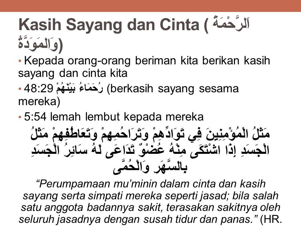 Kasih Sayang dan Cinta (اَلرَّحْمَةُ وَالمَوَدَّةُ)