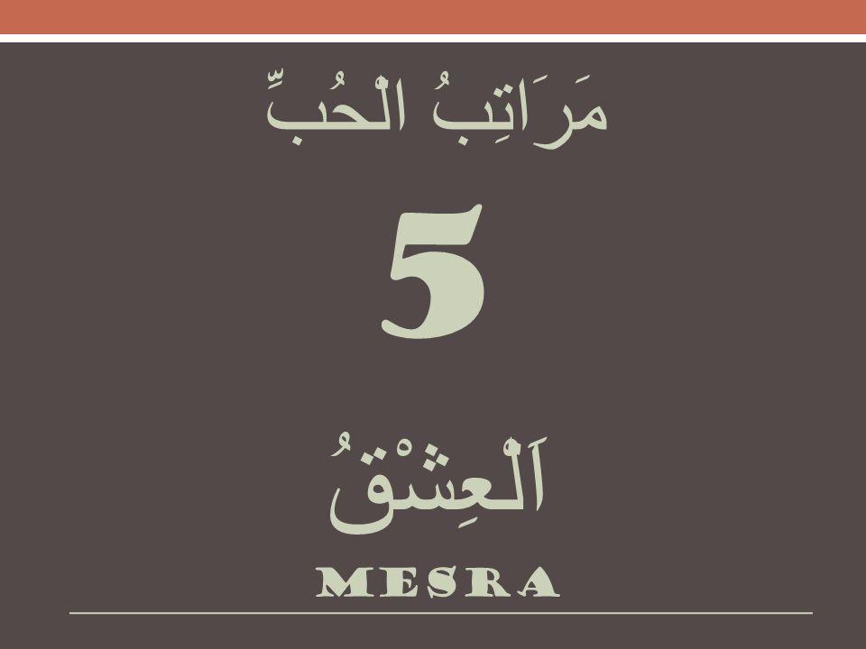 مَرَاتِبُ الْحُبِّ 5 اَلْعِشْقُ mesra