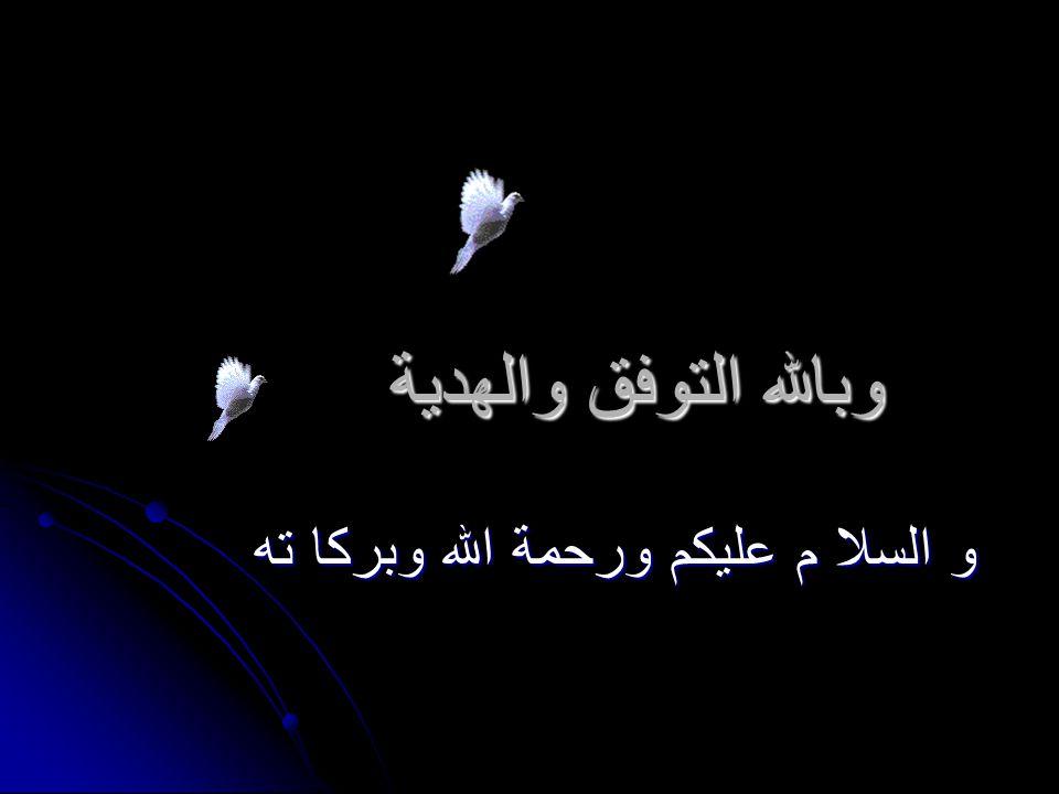 و السلا م عليكم ورحمة الله وبركا ته