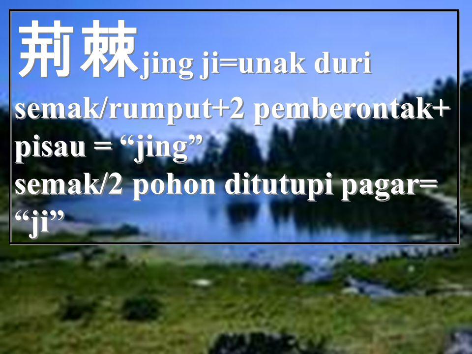 荊棘jing ji=unak duri semak/rumput+2 pemberontak+ pisau = jing