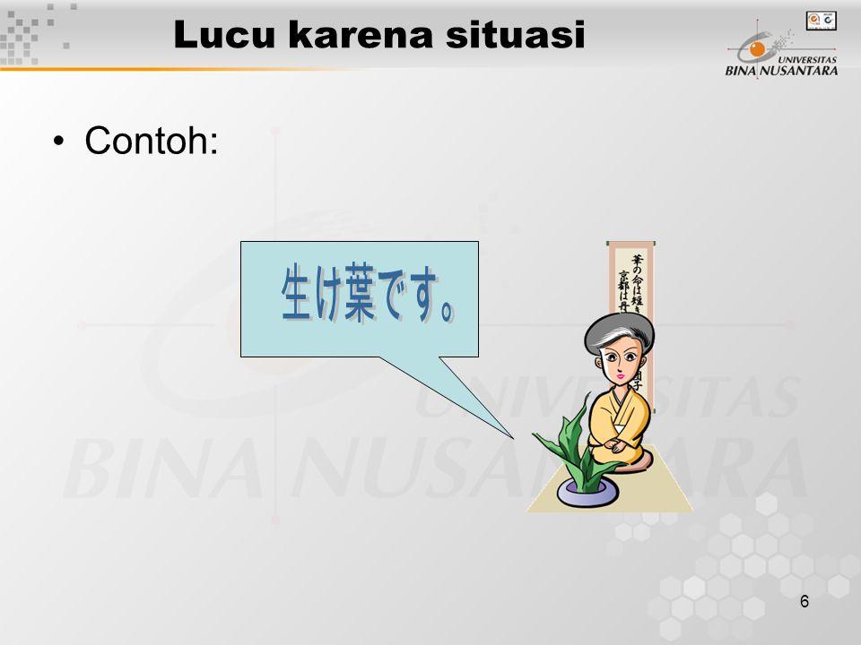Lucu karena situasi Contoh: 生け葉です。
