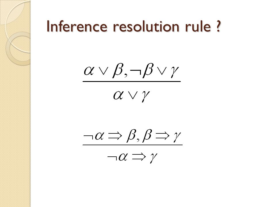 Inference resolution rule