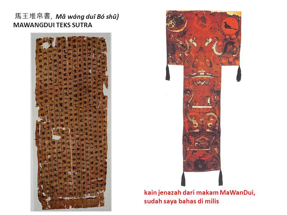 馬王堆帛書, Mǎ wáng duī Bó shū)