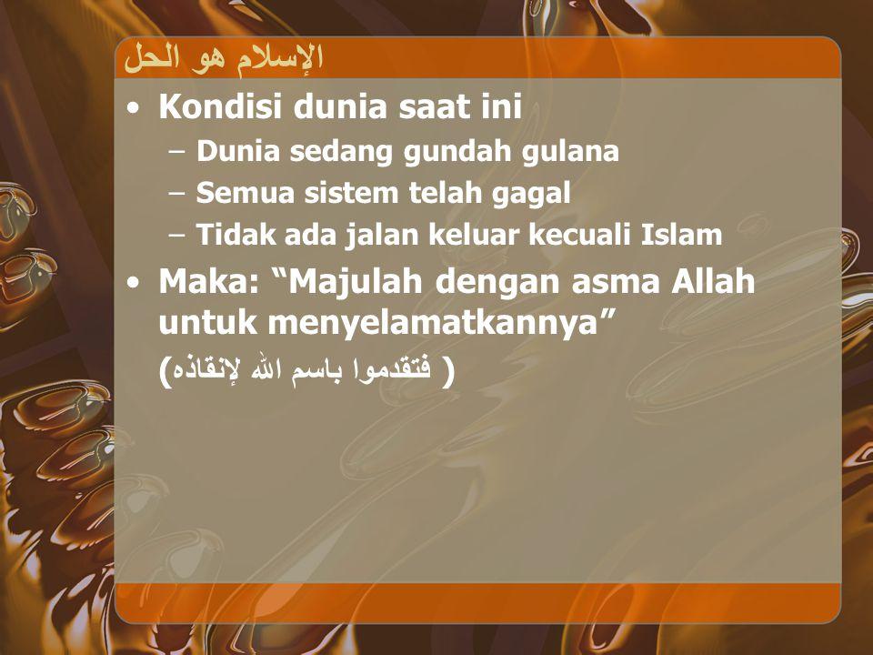 الإسلام هو الحل Kondisi dunia saat ini