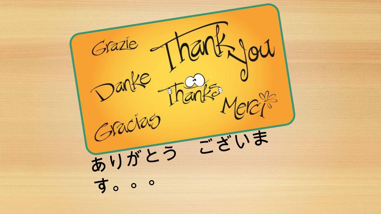 ありがとう ございます。。。