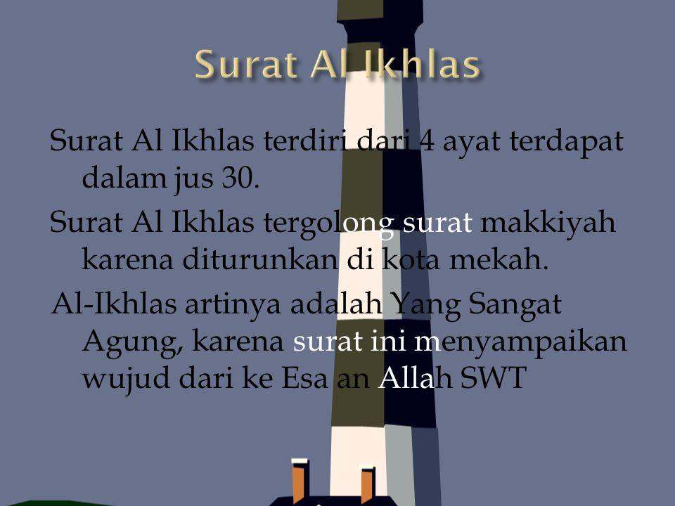 Surat Al Ikhlas