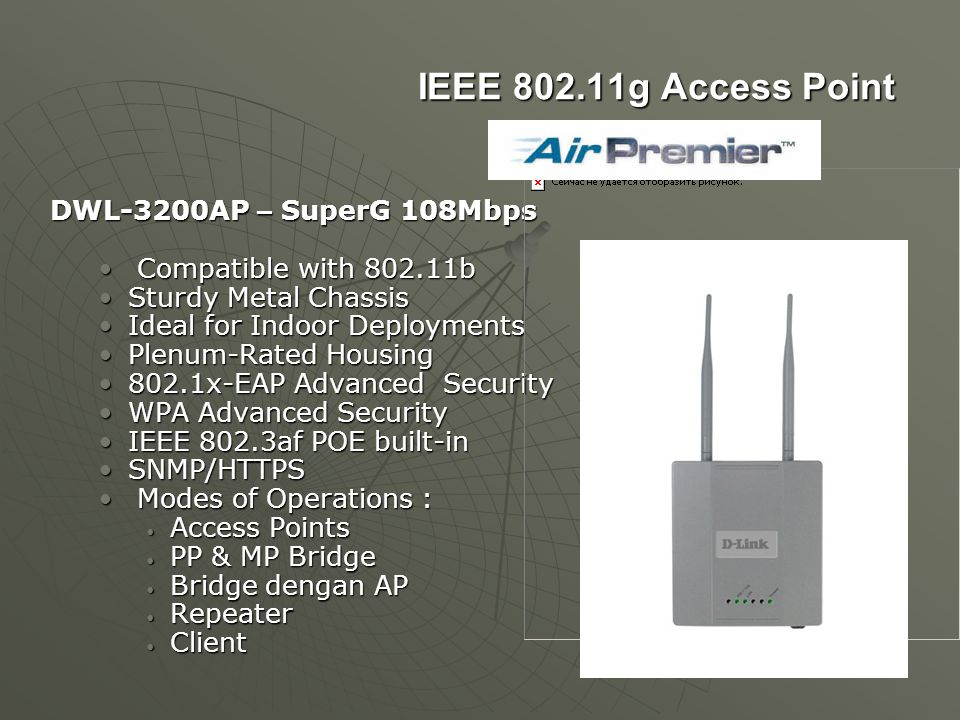 IEEE 802.11g Access Point DWL-3200AP – SuperG 108Mbps