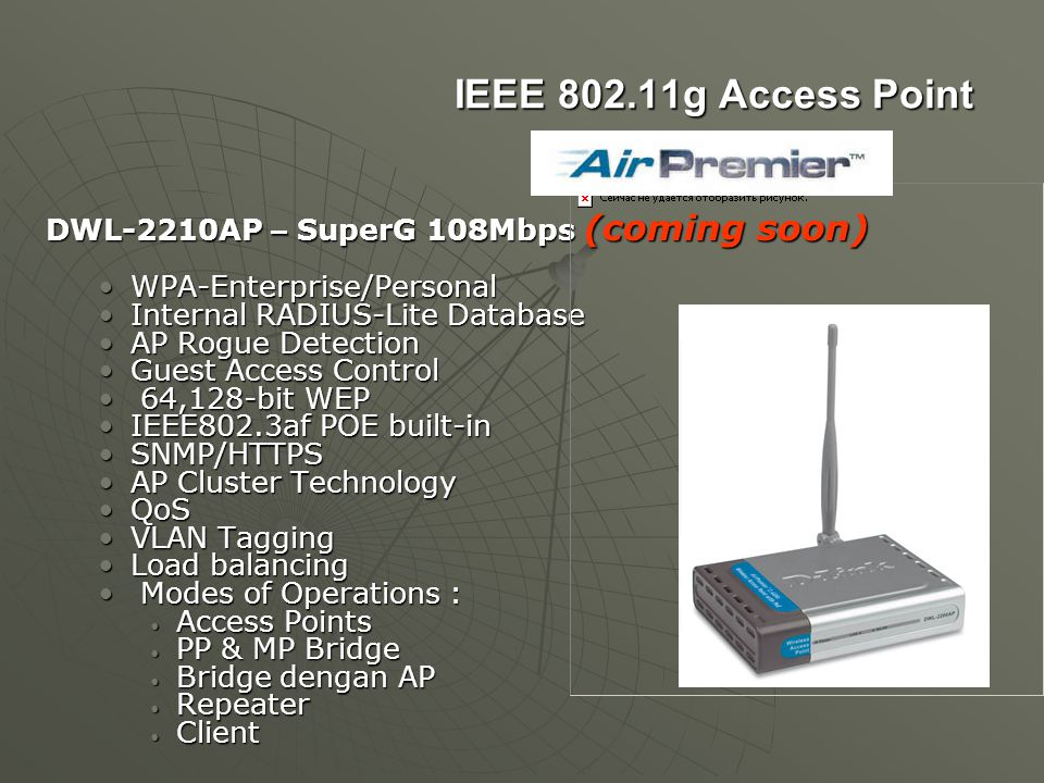 IEEE 802.11g Access Point DWL-2210AP – SuperG 108Mbps (coming soon)