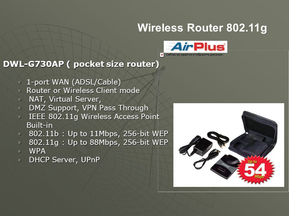 Wireless Router 802.11g DWL-G730AP ( pocket size router)