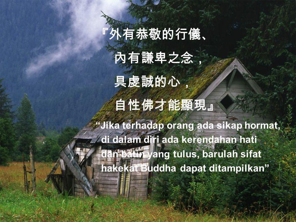 『外有恭敬的行儀、 內有謙卑之念, 具虔誠的心, 自性佛才能顯現』
