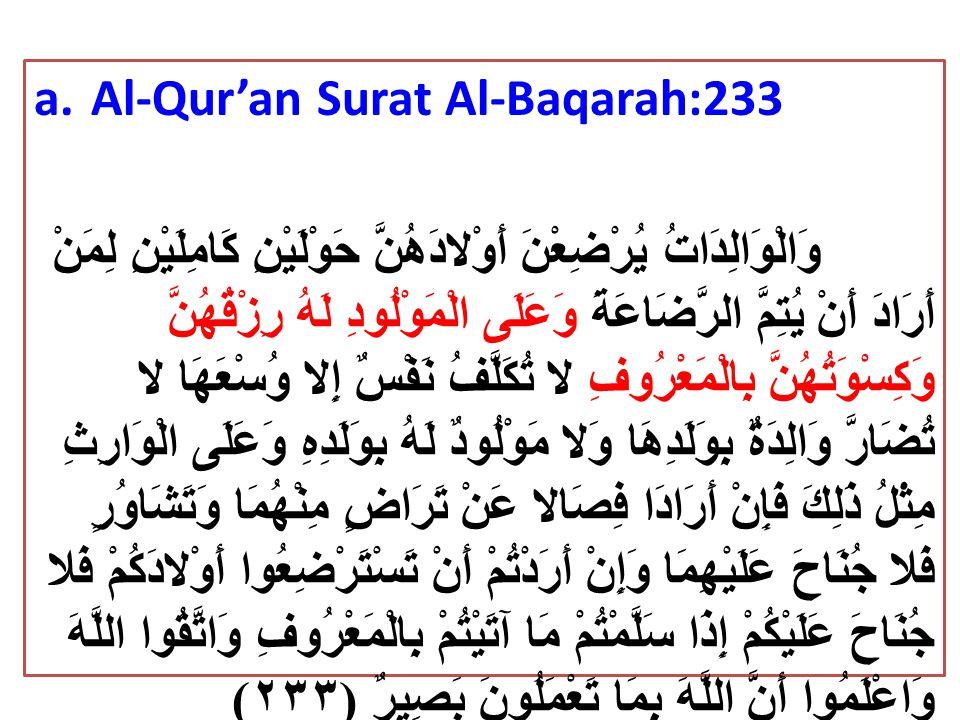 Al-Qur'an Surat Al-Baqarah:233