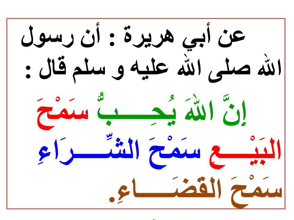 عن أبي هريرة : أن رسول الله صلى الله عليه و سلم قال :